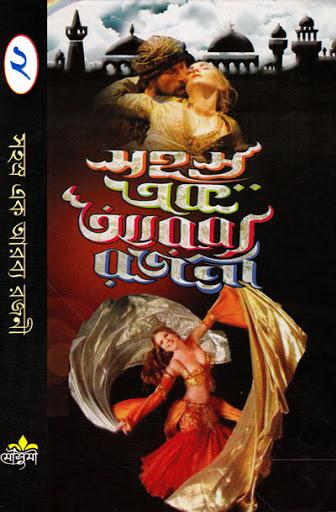 Arabya rajani bengali free ebook download