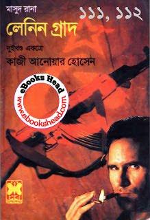 Masud Rana Pdf Format